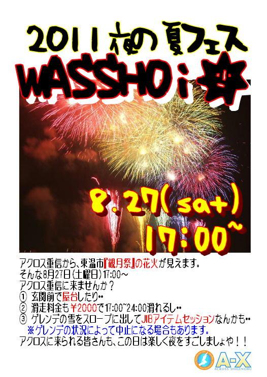 20110827wasshoi_pop.jpg