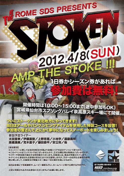 Stoken2012_s.jpg